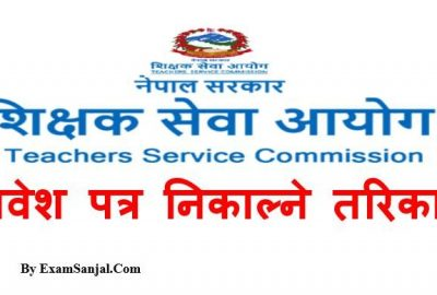 admit card tsc Archives - Exam Sanjal
